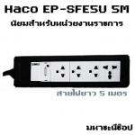 ปลั๊กพ่วง Haco EP-SFE5U 5 เมตร