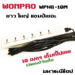 ปลั๊กพ่วง WONPRO WPH6-10M High Grade ถอดสายได้ 6 ช่อง 10 เมตร