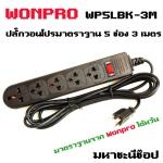 ปลั๊กพ่วง WONPRO WP5LBK-3M รางปลั๊กไฟมาตราฐานวอนโปร 5 ช่อง 3 เมตร