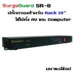 "SurgeGuard SR-8 ปลั๊กไฟกรองสัญญาณ+กันไฟกระชากสำหรับติดตั้งบน Rack 19"""