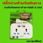 ปลั๊กพกพา Anitech Travel Serie 2 เต้าเสียบ 2 USB