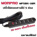ปลั๊กพ่วง WONPRO WP5BK-10M รางปลั๊กไฟถอดสายได้ 5 ช่อง 10 เมตร