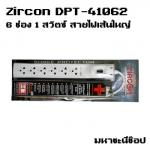 ปลั๊กไฟ Zircon DPN-41062/3 1.8 เมตร/3 เมตร