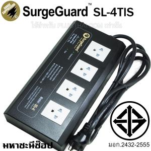 SurgeGuard SL-4TIS เครื่องกรองไฟคุณภาพเยี่ยม สำหรับทีวี เครื่องเสียง โฮมเธียร์เตอร์ (แทนรุ่น SL-4)