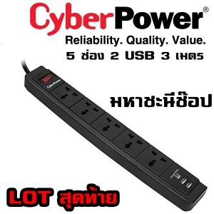 [LOTสุดท้าย]ปลั๊กไฟ CyberPower 5 ช่อง 2 USB สายยาว 3M