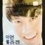 Seoul Secret For Men (โซลซีเครทผู้ชาย) คอลลาเจนสำหรับผู้ชาย thumbnail 1