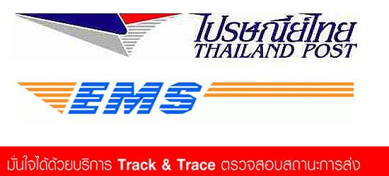 ขนส่ง ไปรษณีย์ไทย (EMS)
