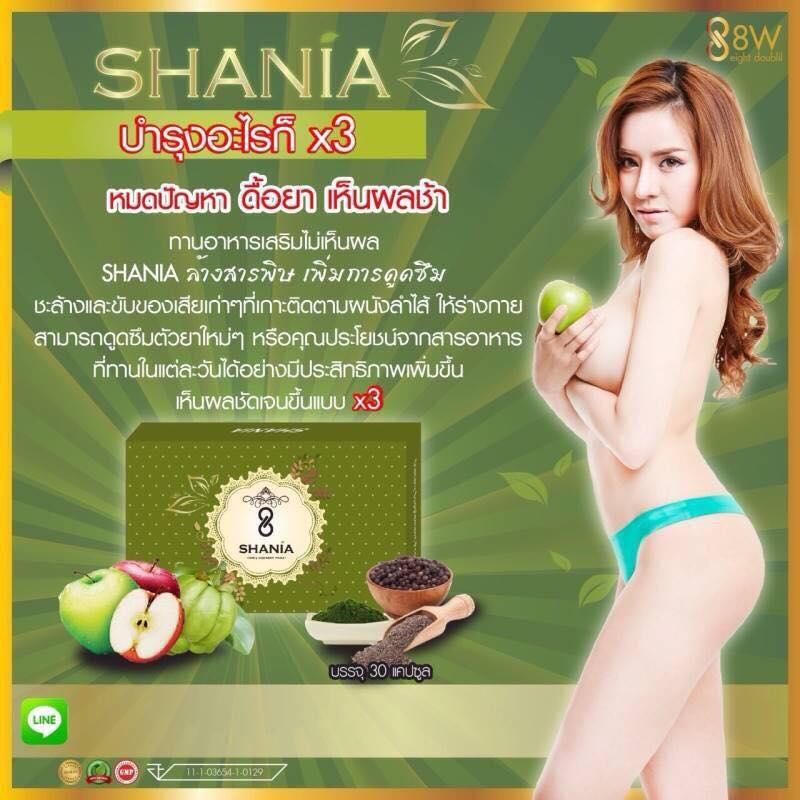 Shania กล่องเขียว
