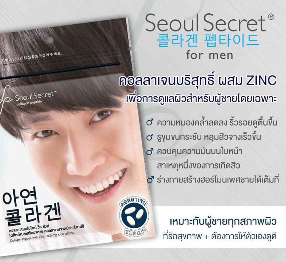 Seoul Secret For Men