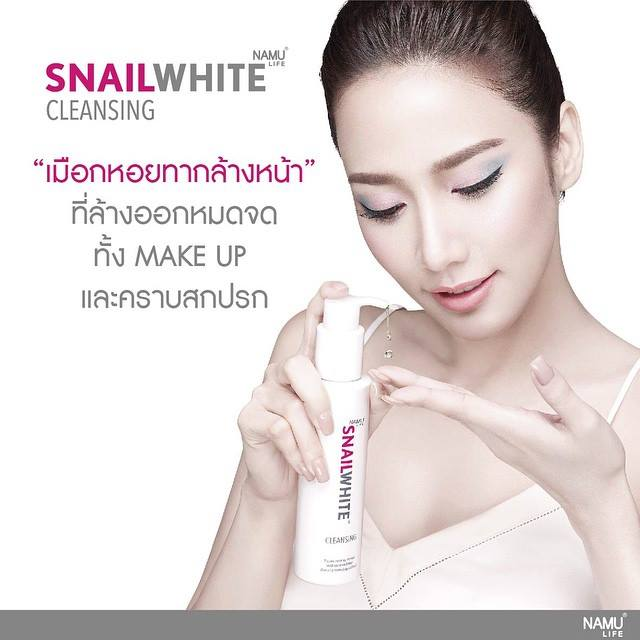 Snail White Cleansing ราคา