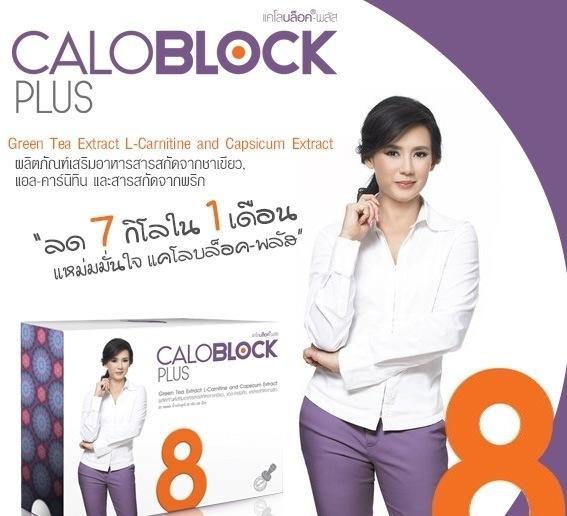 Caloblock Plus 8