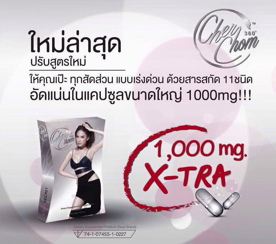 CherChom X-TRA